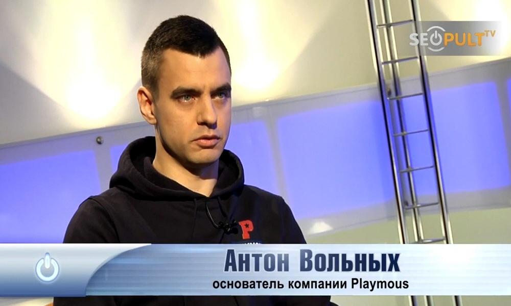 Антон Вольных - основатель компании Playmous