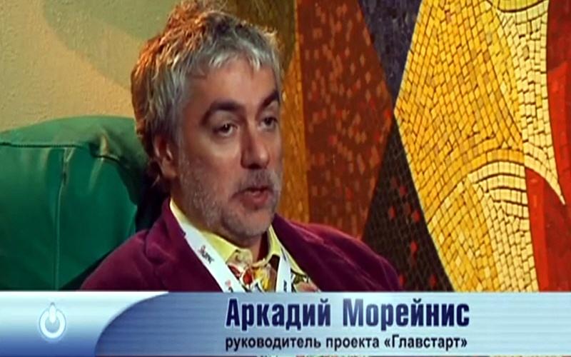 Аркадий Морейнис инвестор и руководитель проекта Главстарт