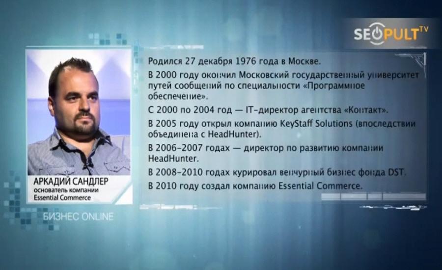 Аркадий Сандлер биография фото