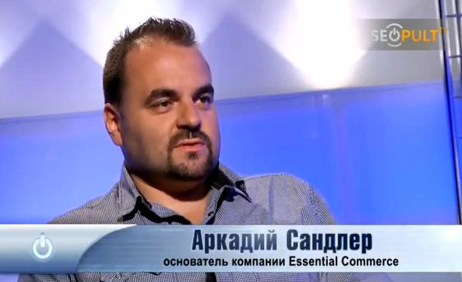 Аркадий Сандлер - основатель компании Essential Commerce