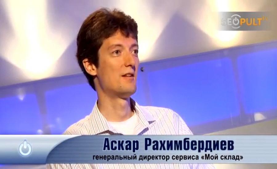 Аскар Рахимбердиев генеральный директор сервиса Мой склад
