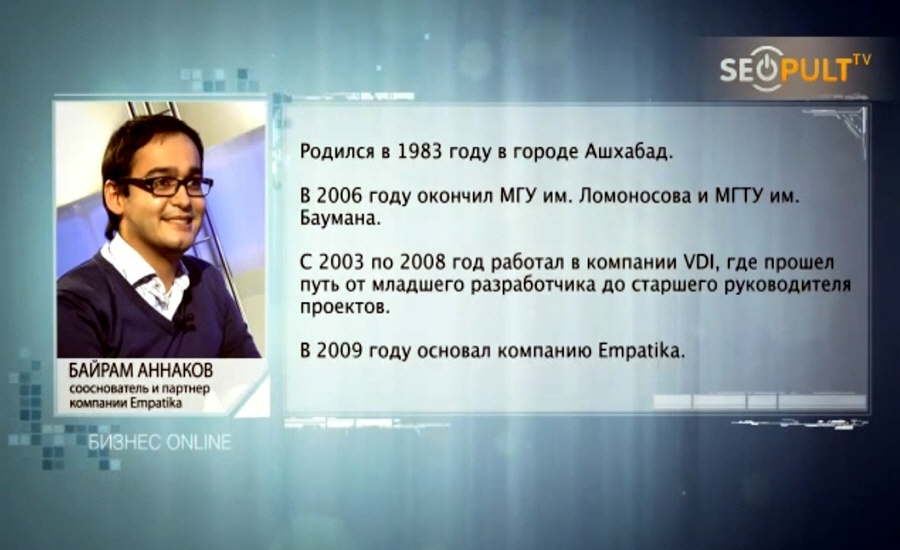 Байрам Аннаков биография фото