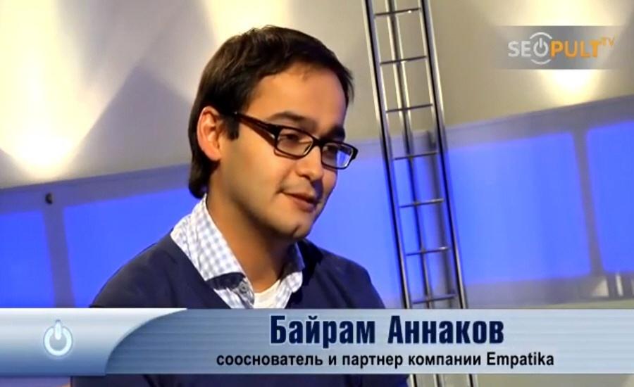Байрам Аннаков - сооснователь и партнёр компании Empatika