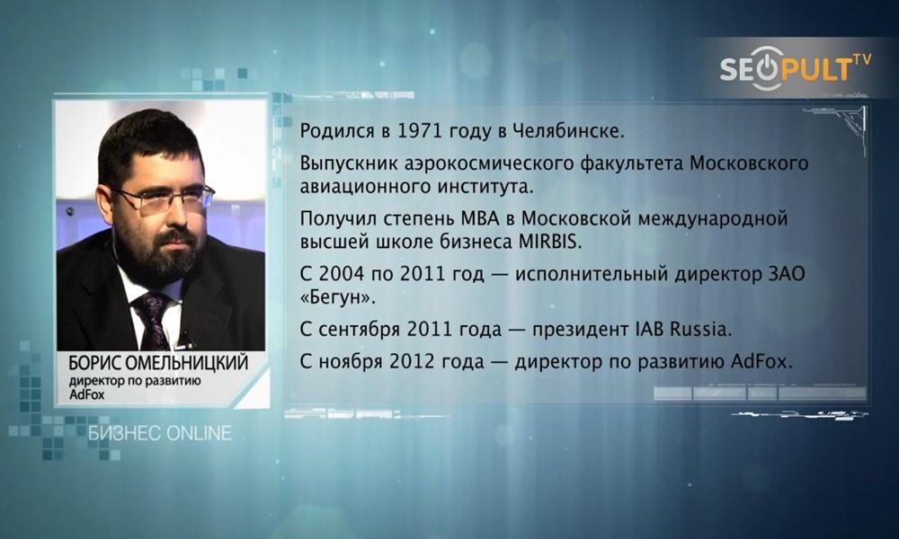 Борис Омельницкий биография фото
