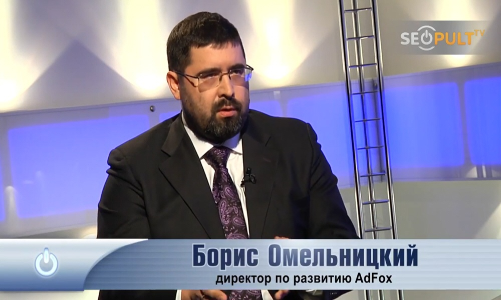 Борис Омельницкий - директор по развитию AdFox