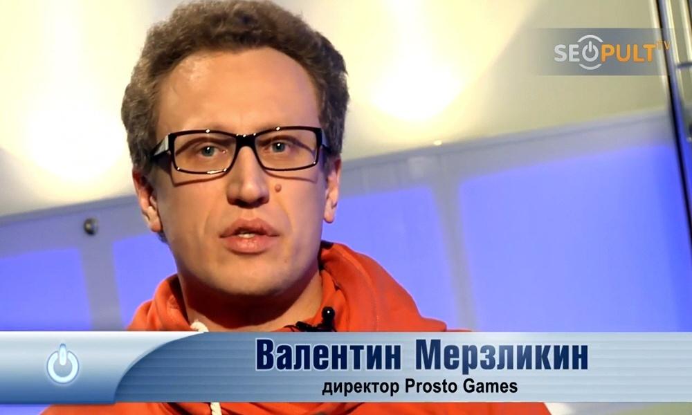 Валентин Мерзликин - директор компании Prosto Games