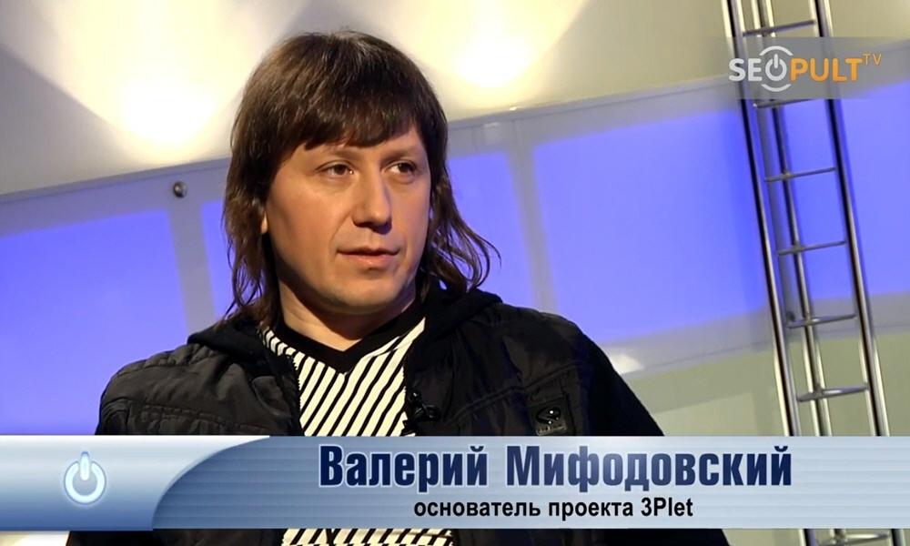 Валерий Мифодовский - основатель компании 3Plet