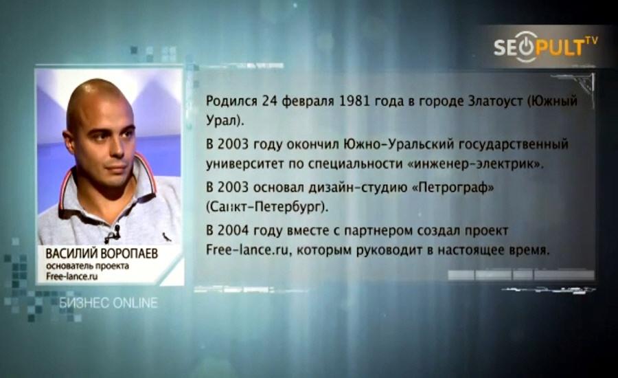 Василий Воропаев биография фото