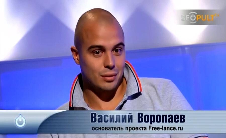 Василий Воропаев генеральный директор и один из создателей проекта Free-lance
