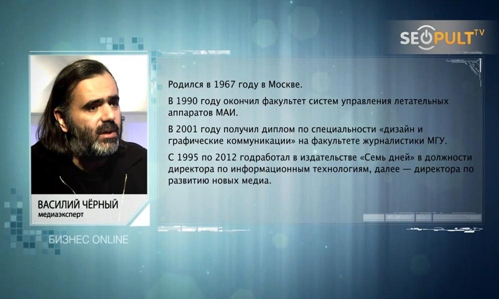 Василий Чёрный биография фото