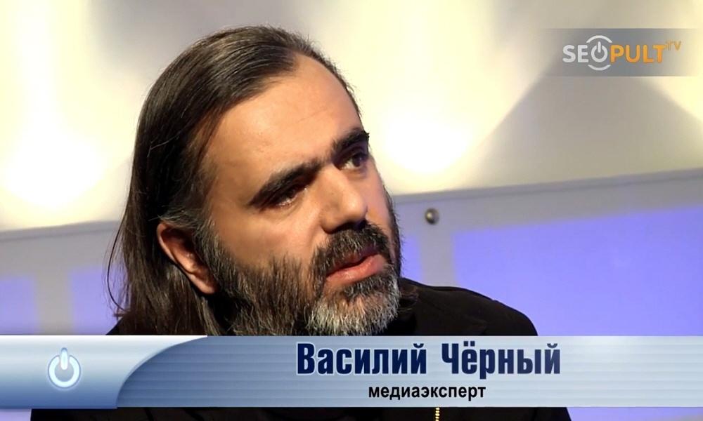 Василий Чёрный - медиаэксперт, экс-директор по электронным медиа издательского дома Семь дней