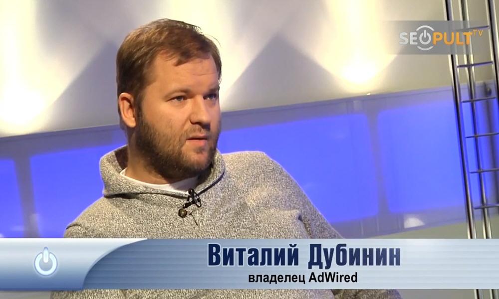 Виталий Дубинин - владелец мобильной рекламной сети Adwired