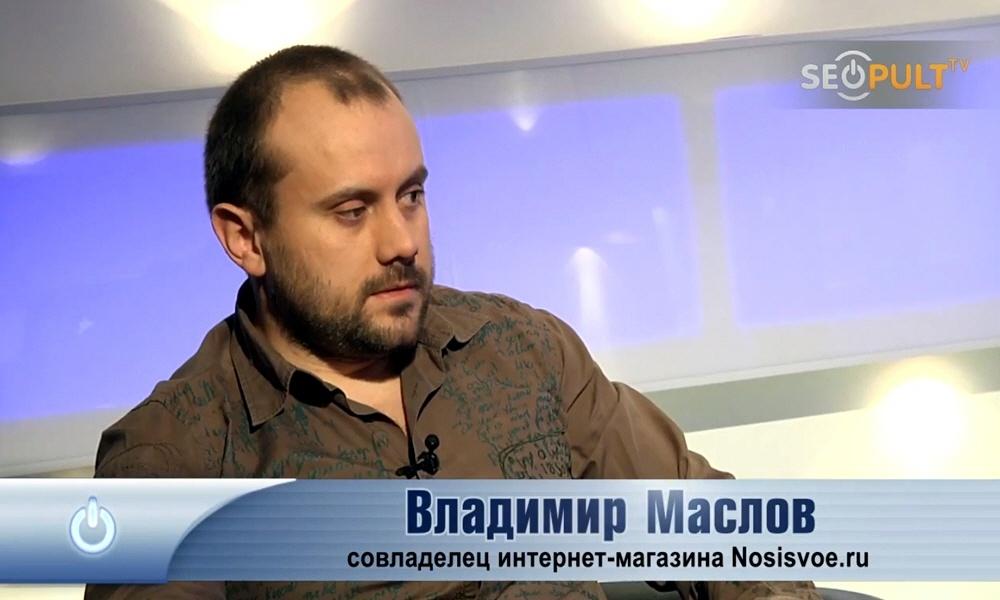 Владимир Маслов - совладелец интернет-магазина Nosisvoe