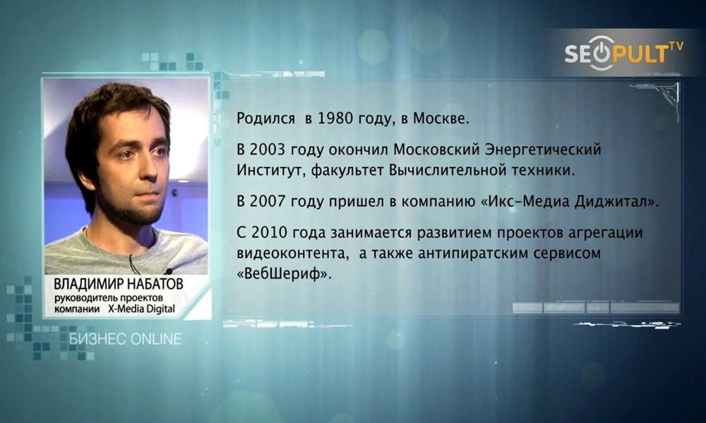 Владимир Набатов биография фото