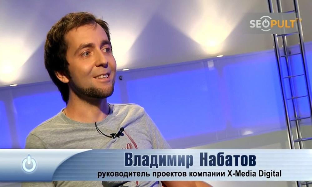 Владимир Набатов - руководитель проектов компании X-Media Digital