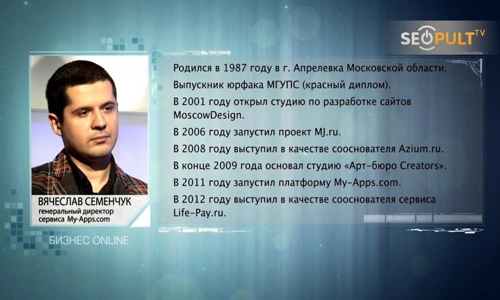 Вячеслав Семенчук биография фото