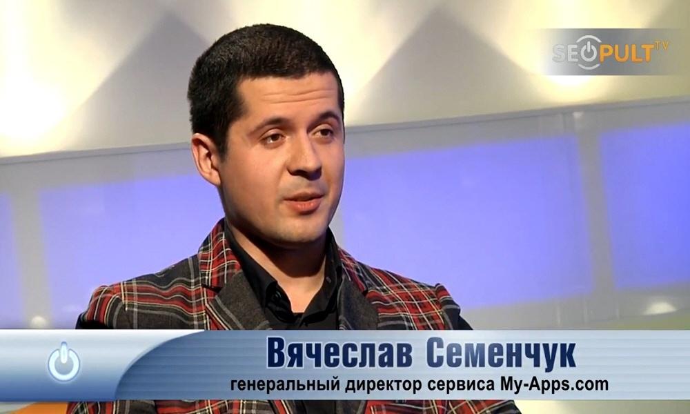 Вячеслав Семенчук - основатель и генеральный директор компании My-apps
