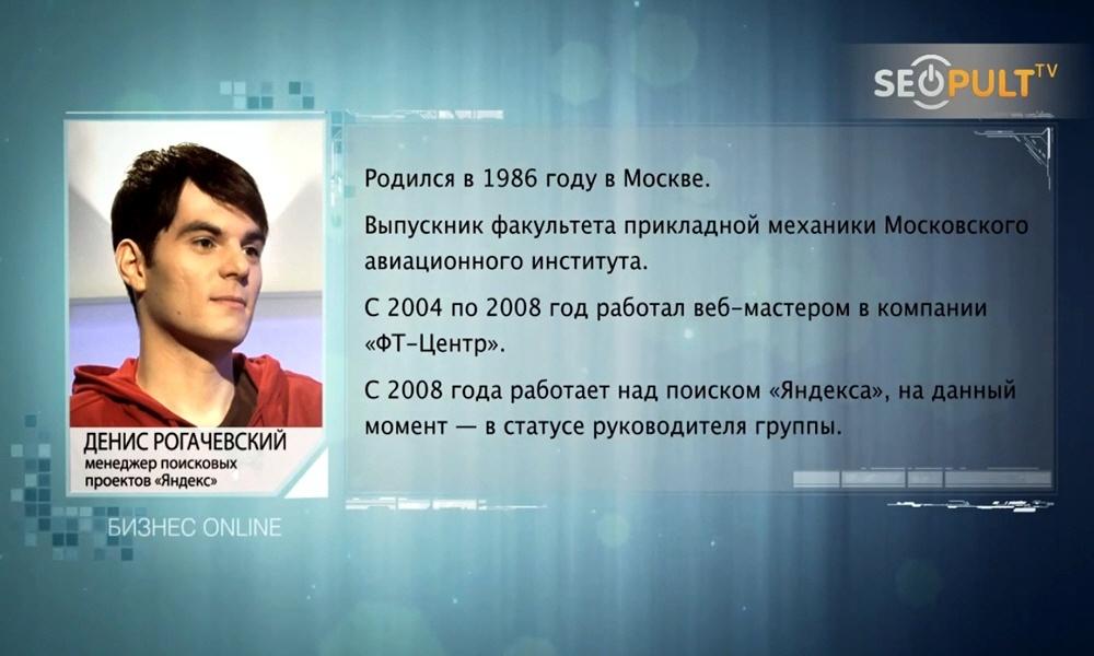 Денис Рогачевский биография фото