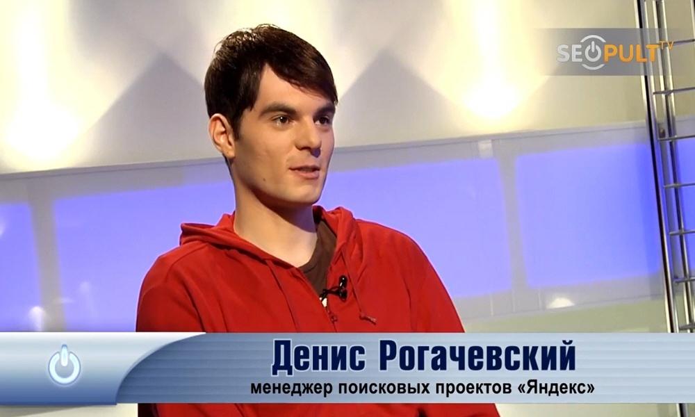 Денис Рогачевский - менеджер поисковых проектов компании Яндекс