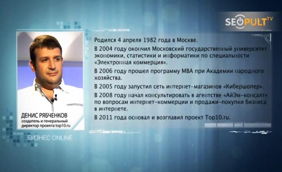 Денис Рябченков биография фото