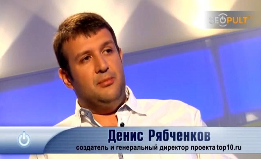Денис Рябченков - создатель и генеральный директор сервиса умных покупок Top10