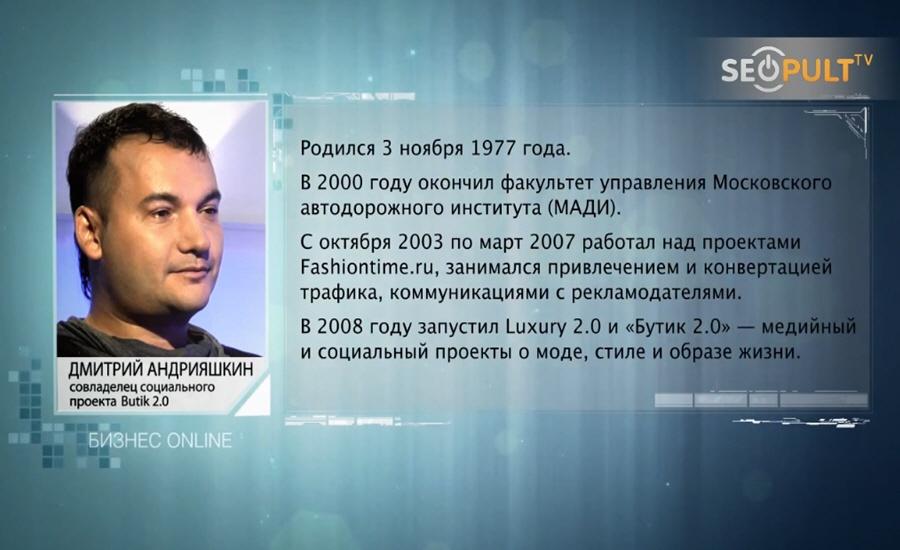 Дмитрий Андрияшкин биография фото