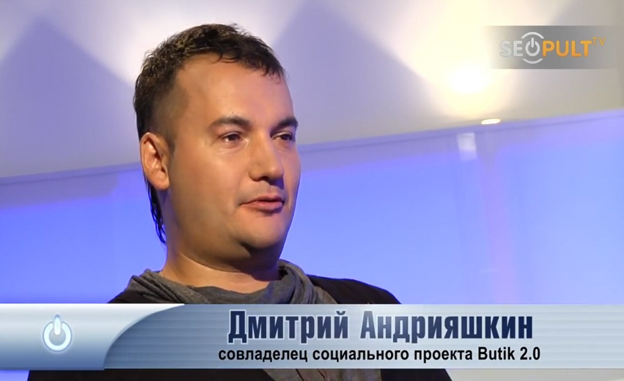 Дмитрий Андрияшкин - совладелец социальной шопинг-сети Butik 2.0