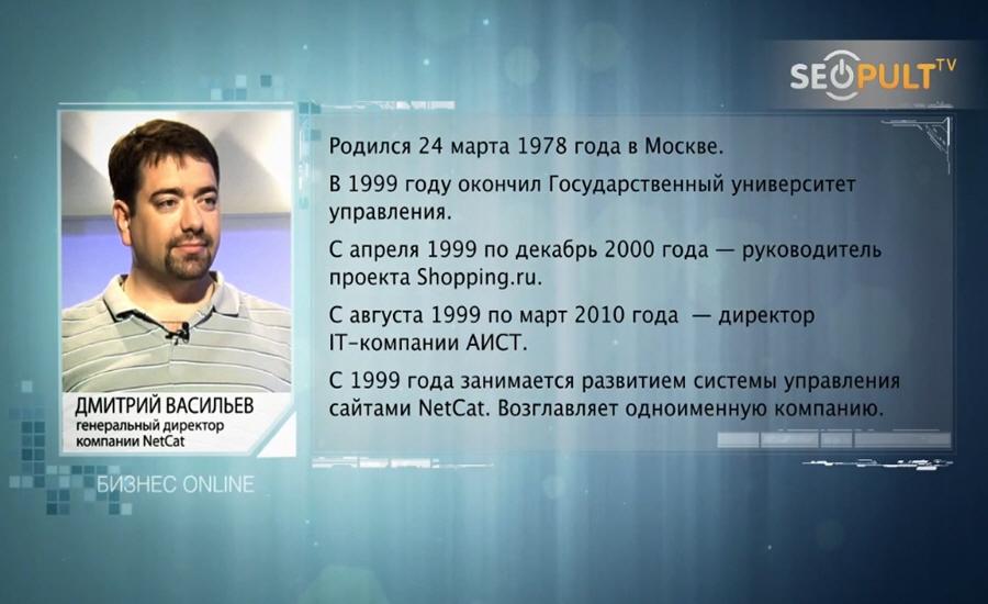 Дмитрий Васильев биография фото