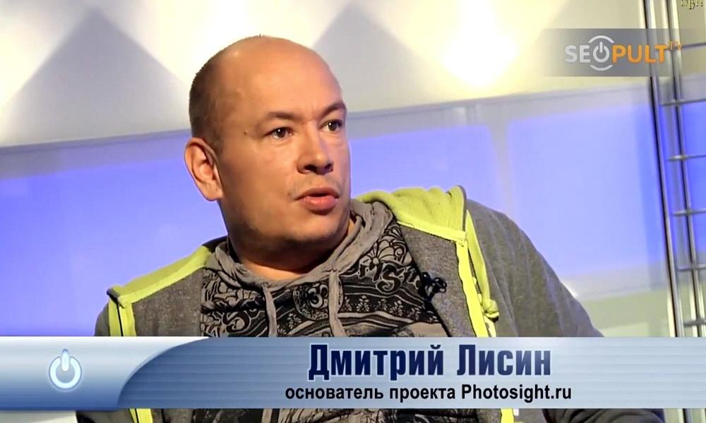 Дмитрий Лисин - основатель фото-портала Фотосайт