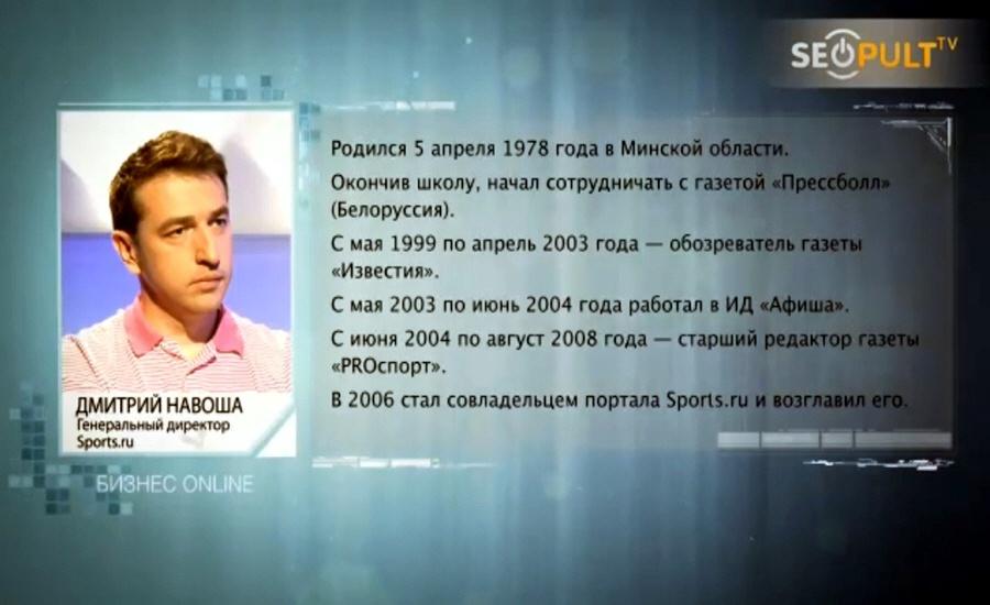 Дмитрий Навоша биография фото