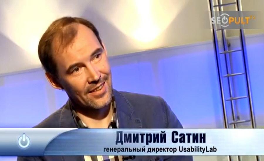 """Генеральный директор компании """"UsabilityLab"""" Дмитрий Сатин в передаче """"Бизнес Online"""" 28 мая 2012 года"""