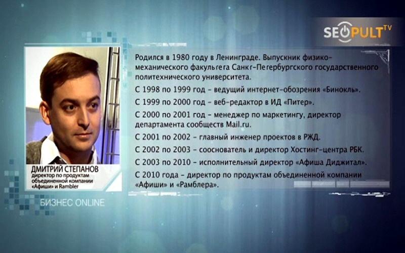 Дмитрий Степанов биография фото