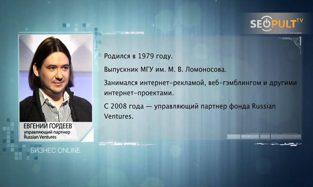 Евгений Гордеев биография фото
