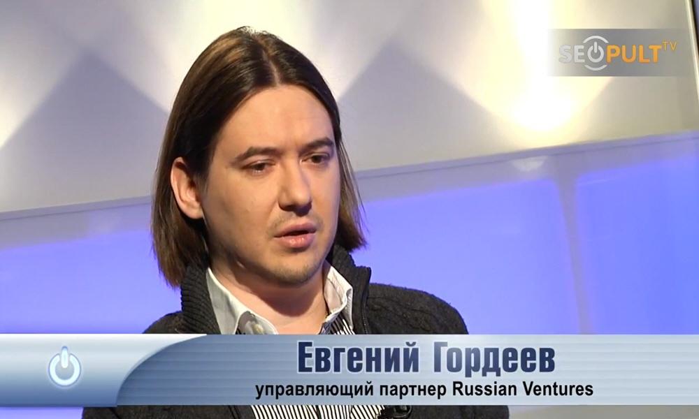 Евгений Гордеев - управляющий партнёр фонда Russian Ventures