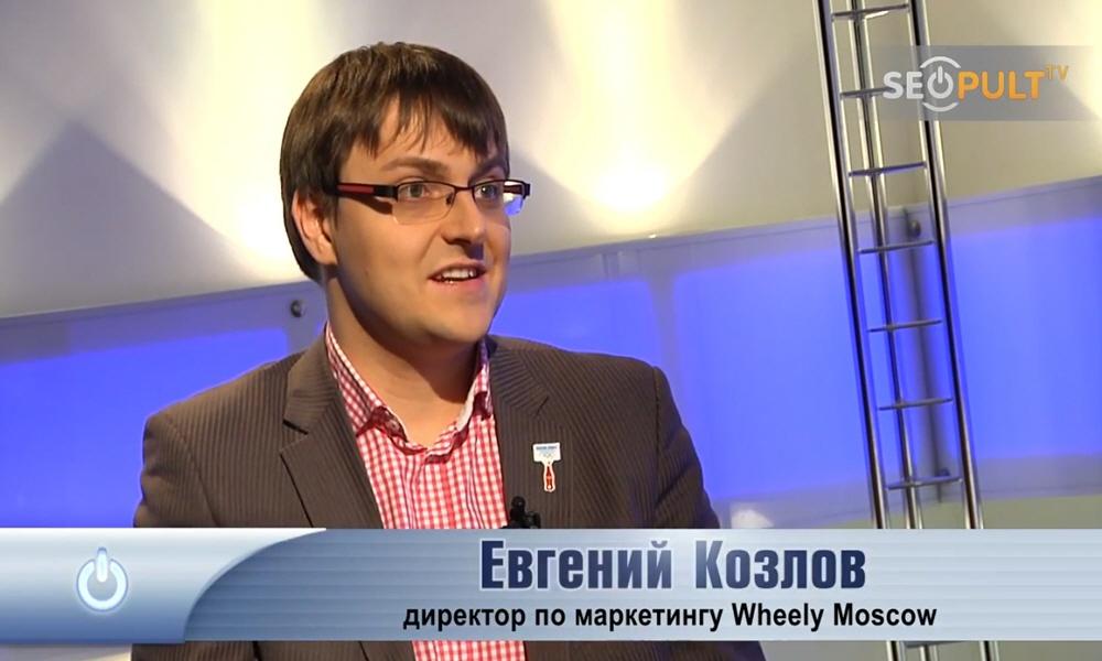 Евгений Козлов - директор по маркетингу универсального платёжного сервиса uBank