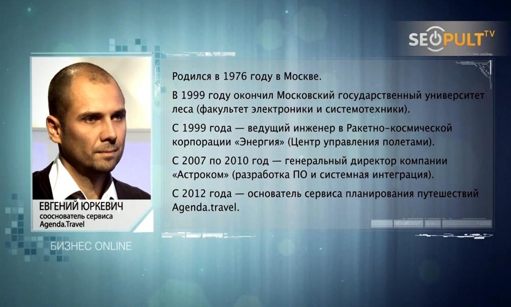 Евгений Юркевич биография фото