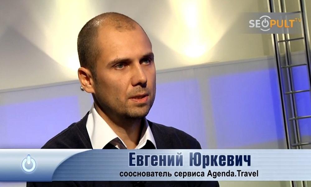 Евгений Юркевич - сооснователь сервиса путешествий AGENDA