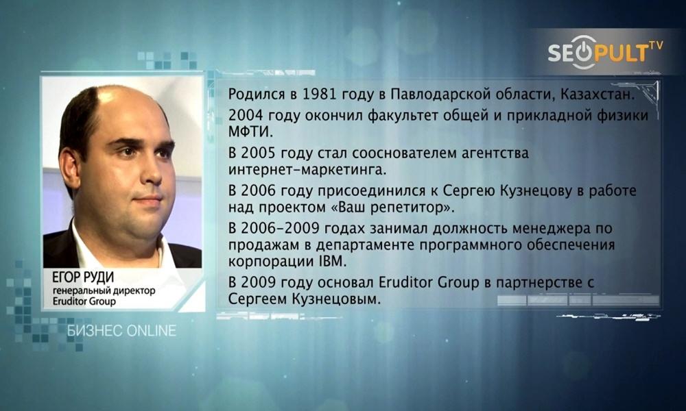 Егор Руди биография фото