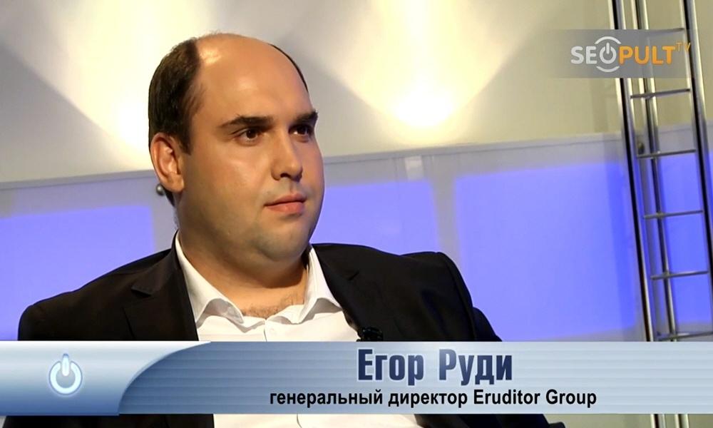 Егор Руди - основатель и генеральный директор группы компаний Eruditor Group