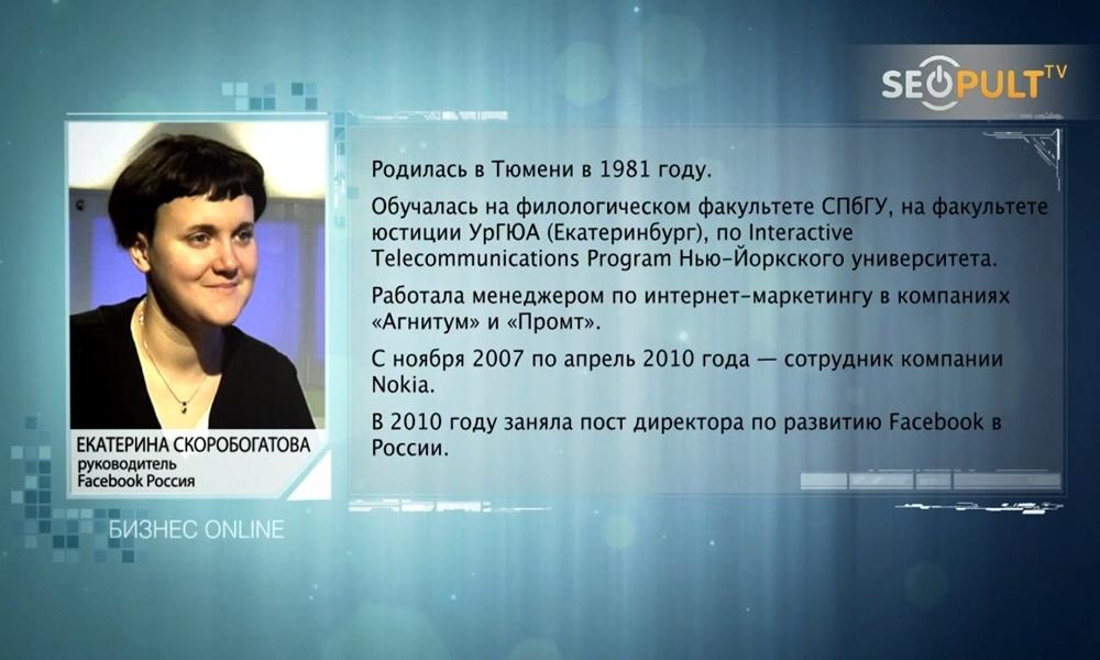 Екатерина Скоробогатова биография фото