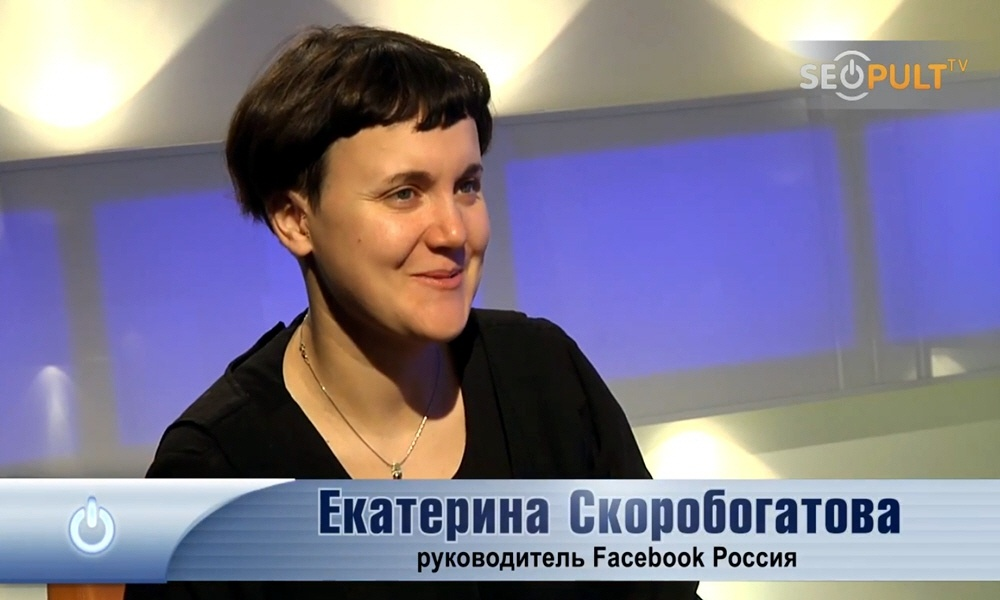 Екатерина Скоробогатова - директор по развитию социальной сети Facebook в России