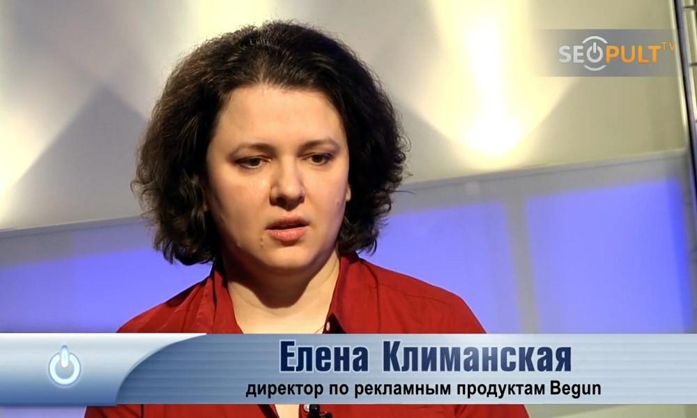 Елена Климанская - директор по рекламным продуктам компании Begun