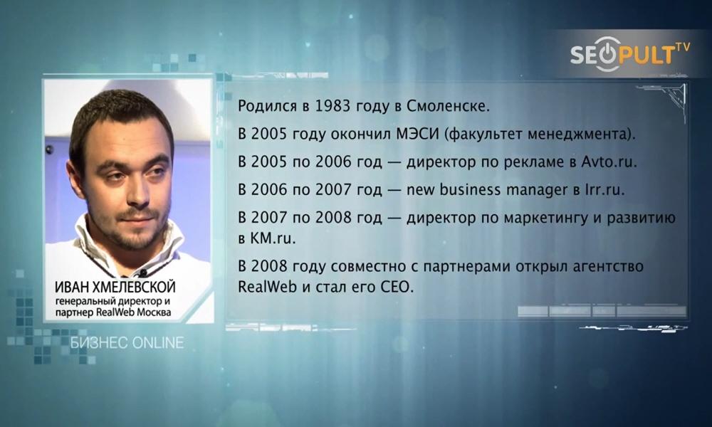 Иван Хмелевской биография фото