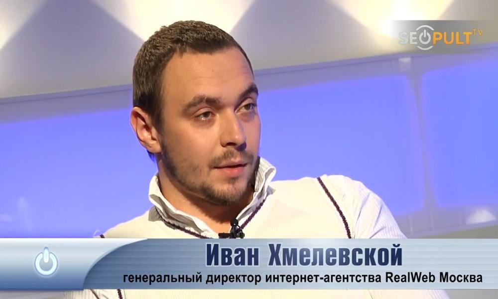 Иван Хмелевской - генеральный директор интернет-агентства RealWeb Москва