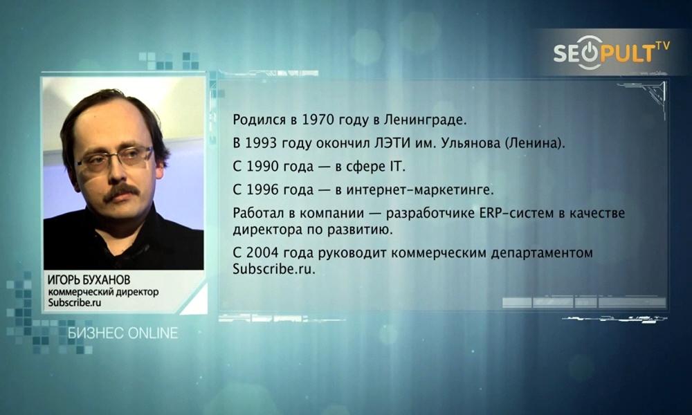 Игорь Буханов биография фото
