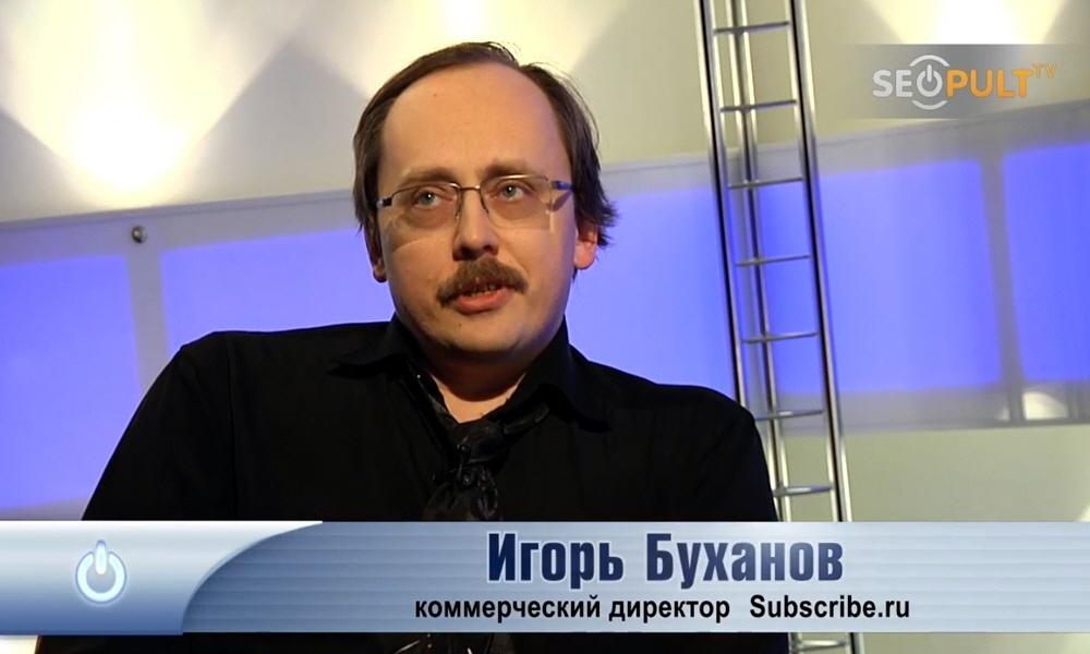 Игорь Буханов - коммерческий директор сервиса рассылок Subscribe