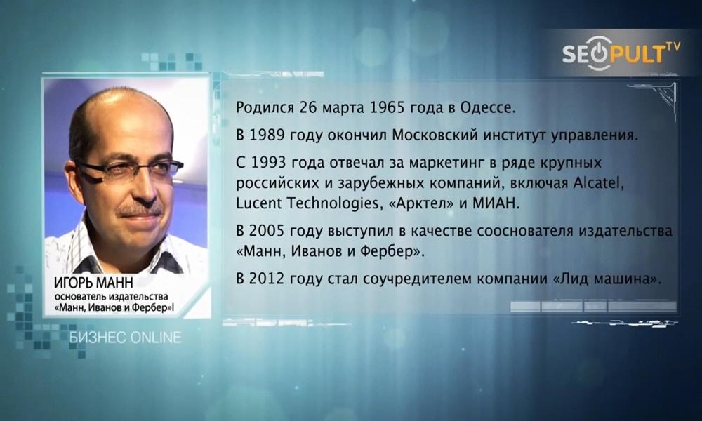 Игорь Манн биография фото