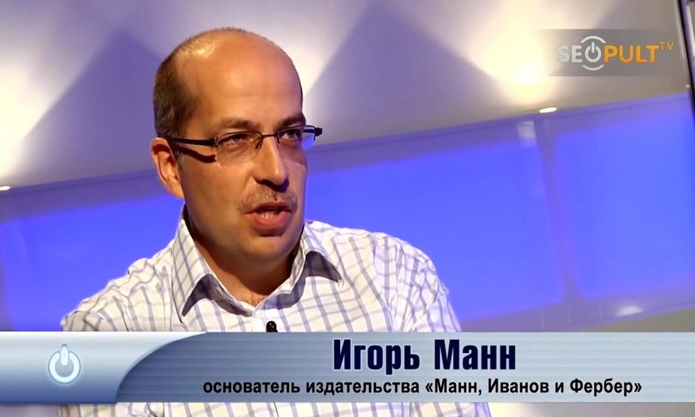 Игорь Манн - сооснователь издательства Манн, Иванов и Фербер