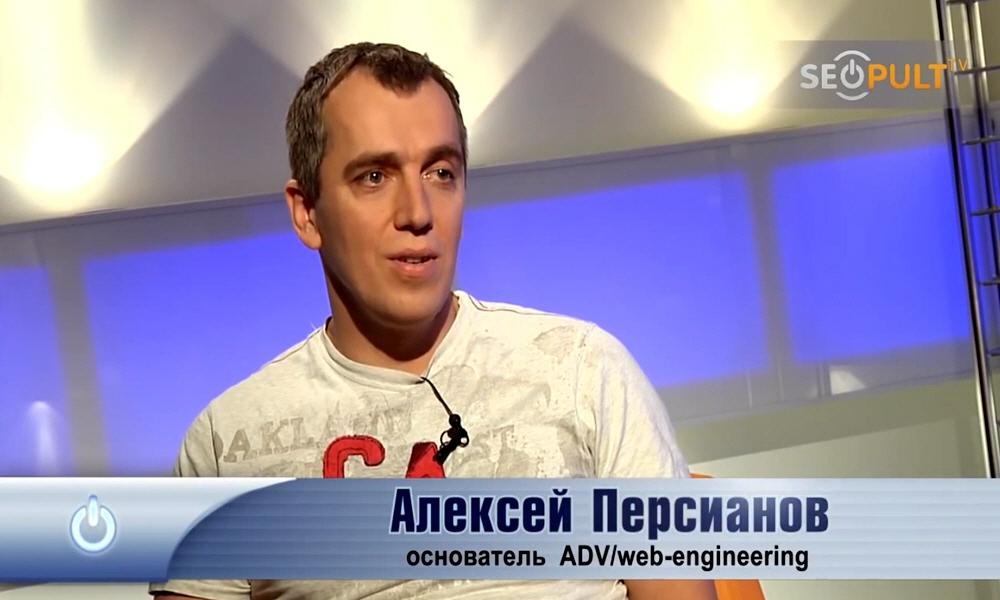 Как устроен процесс работы с заказчиками в компании Алексея Персианова