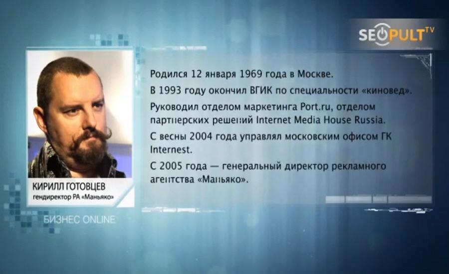 Кирилл Готовцев биография фото